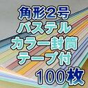 角2封筒 角形2号封筒 封筒 角2 パステルカラー 7色有 100g 100枚 テープ付