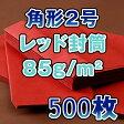 角2封筒 レッド封筒/赤封筒 角2 封筒 カラー レッド/赤 85g 500枚/1箱