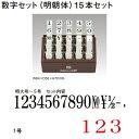 サンビー エンドレススタンプ 数字セット(明朝体)15本セット 1号