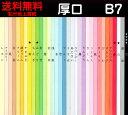 【送料無料】ブラック/黒/色上質/一般色(★★★マーク)/厚口/厚さ/約0.11mm/B7判/128mm×91mm/2000枚