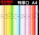 【送料無料】黄 / みどり / 赤 / 白 / 色上質 / 特色( ★ マーク) / 特厚口 / 厚さ / 約0.15mm / A4判 / サイズ210mm×297mm / 500...