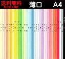 【送料無料】色上質/一般色(★マーク以外)/薄口/厚さ/約0.07mm/A4判/サイズ210mm×297mm/500枚