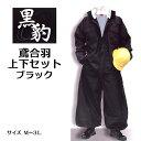【黒豹】鳶合羽 上下セット レインスーツ。W-2400 職人...