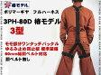 【送料無料】ポリマーギヤ ハーネス安全帯 3PH-80D 3型【椿モデル】胴ベルト無し(単体)【ハーネス式安全帯】Y型フルハーネス 安全帯