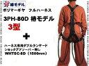 【送料無料】ポリマーギヤ ハーネス安全帯 3PH-80D 3型【椿モデル】胴ベルト無し+ダブルランヤード(アブソバー付き)セット【WHTSEC-8D(150cm)】Y型フルハーネス