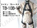 【送料無料】【タイタン】【TBハーネス】【フルハーネス安全帯】TB-10B-VP腰ベルト固定板付き(単体) 安全帯
