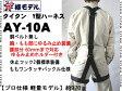 【送料無料】最新モデル【タイタン 椿モデル Y型フルハーネス】(ハーネス安全帯) AY-10A胴ベルト無し ブラック 黒(単体)装着感抜群 安全帯