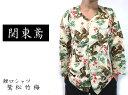 【祭り用品】【関東鳶】数量限定 鯉口シャツ 鷲松竹梅祭り着・仕事着・肌着にも粋に着こなせる。