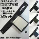 【特注】【椿モデル 2点セット】タイタンY型ハーネス用補助ベルト+帆布腰袋セット 【すべり止め仕様】サポーターベルトと道具袋