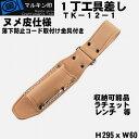 【 マルキン印 】TK-12-1【ヌメ皮 工具差し】1丁工具差しラチェット・カッター・レンチなどの工具収納差し【職人道具・工具入れ】