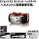 【ジェントス】 ガンビット GB-43ETE LED ヘッドライト 180ルーメンヘルメットに直接装着可能なヘッドライド。【寅壱・関東鳶職人向け作業用品】