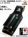 【 フジ矢 】FUJIYA LP3-DSB【日本製 高級黒革 ホルダー】2段 工具差しラチェット・カッター・レンチ・ペンチなどの工具収納差し【職人道具・工具入れ】
