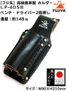 【 フジ矢 】FUJIYA LP4-DSB【日本製 高級黒革 ホルダー】ペンチ・ドライバー 2段 工具差しラチェット・カッター・レンチ・ペンチなどの工具収納差し【職人道具・工具入れ】