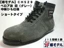 【 椿モデル 】CHS29 【霞 ベロア 改】編上 ミドルカット 高所用安全靴 グレー【JIS規格 ANGEL】(エンゼル安全靴)