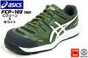 【送料無料】アシックス 安全靴 スニーカーひもタイプFCP-103【CグリーンXホワイト】ウィンジョブ【作業用安全靴】JSAA規格A種 3E ASICS