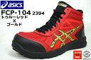 アシックス安全靴 スニーカー 作業靴 メッシュ FCP-104 2394【トゥルーレッドXゴールド】JSAA規格 A種 ...