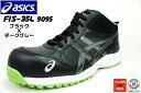 【送料無料】アシックス安全靴FIS35L 9095【ブラックXダークグレー】ミドルカットヒモタイプ(アシックスウィンジョブ)