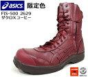 【送料無料】限定色 アシックス安全靴 スニーカーFIS500 2629【ザクロXコーヒー】サイドファスナー付き長編ブーツタイプ(アシックスウィンジョブ)