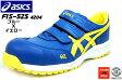 【限定品】限定 アシックス 安全靴 スニーカーマジックタイプFIS-52S【ブルーXイエロー】ウィンジョブ【作業用安全靴】JSAA規格A種(アシックスFIS52S)ASICS