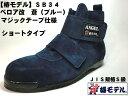 【 椿モデル 】SB34 【蒼 ベロア 改】マジック ミドルカット 高所用安全靴 ブルー【JIS規格 ANGEL】(エンゼル安全靴)