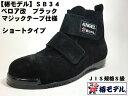 【 椿モデル 】SB34 【黒 ベロア 改】マジック ミドルカット 高所用安全靴 ブラック【JIS規格 ANGEL】(エンゼル安全靴)