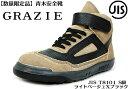 【 数量限定 】ZR 青木 安全靴 grazie(グラッチェ)2016モデル【ライトベージュXブラック】 安全靴 中編上 【JIS規格 AOKI】青木産業