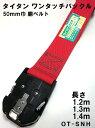 【タイタン】安全帯ワンタッチ ブラックバックル 赤 胴ベルト50mm巾 120cm・130cm・140cm OT-SNH(安全帯・ハーネス安全帯用)OT-SNH
