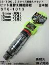 3サイズ 差替え ソケット ST8-1013 8・10・13mm