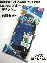 【富士グローブ】SC-703 シンクロ マジック付き手袋【SC703】甲メッシュマジック付き手袋10双セット【1双当たり@580】(作業用革手袋 10双)