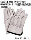 【特選】プラチナ 皮手作業用皮手袋(牛床革手袋背縫い)CW-211 革手10双セット【1双当たり@490】床皮手なのに柔らかい。。(作業用革手袋 10双)