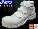 【送料無料】アシックス安全靴スニーカーミドルカットマジックタイプFIS-53S【ホワイトXパールホワイト】【作業用安全靴】JSAA規格A種(アシックス)ASICS