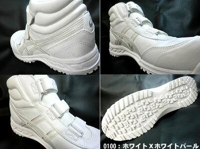 アシックス安全靴スニーカーマジックタイプ