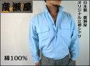 【廣瀬屋】【日本製】綿100% 立ち襟シャツ サックス(水色) オリジナル立ち襟シャツ祭り着・仕事着・肌着にも粋に着こなせる。