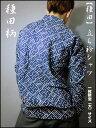 【種田】【限定品】立ち襟シャツ 東京種田【磯貝商店】オリジナル立ち襟シャツ祭り着・仕事着・肌着にも粋に着こなせる。