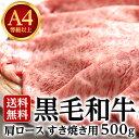 【最安値に挑戦!】黒毛和牛 肩ロース すき焼き 500g 送料無料(但し北海道・沖縄県800