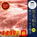 【遅れてごめんね】【父の日ギフト】黒毛和牛 肩ロース A5・A4等級 すき焼き肉 500g
