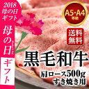 【母の日ギフト】【最安値に挑戦中!!】黒毛和牛 肩ロース A5・A4等級 すき焼き肉 50