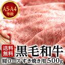 【最安値に挑戦中!!】黒毛和牛 肩ロース A5・A4等級 すき焼き肉 500g 送料無料(但し