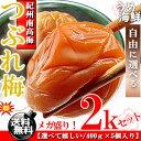 梅干し 紀州南高梅 訳あり 梅干し つぶれ梅 2kg セット【送料無料】