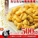 大粒でカリッカリ★ジャイアントコーン たっぷり!500g[塩こしょう味]【送料無料】【