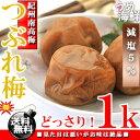 【梅干し】紀州南高梅 減塩 つぶれ梅 1kg はちみつ漬け ( 塩分約5% ) [ 訳あり]【送料無料】※※ギフトラッピング不可