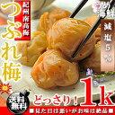 【梅干し】紀州南高梅 減塩 つぶれ梅 1kg(500g×2個) はちみつ漬け ( 塩分約5% )