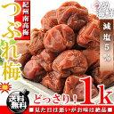 紀州南高梅 減塩 梅干し つぶれ梅 ( しそ梅 )1kg(500g×2個)( 塩分約5% )【送料無料】