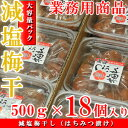 紀州南高梅 減塩梅干し つぶれ梅 訳あり 9kg(500g×18個入り) はちみつ漬け 塩分5% (業務用セット)【送料無料】