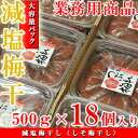 紀州南高梅 減塩梅干し つぶれ梅 訳あり 9kg(500g×18個入り) しそ梅干し 塩分5% (業務用セット)【送料無料】