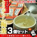 とうがらし梅茶 お得セット (72パック)24袋×3個入り[送料無料][唐辛子梅茶]【健康茶】