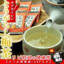 ピリ辛で酸っぱ〜い! とうがらし梅茶 (24パック入り)カプサイシンたっぷりの梅昆布茶[送料無料][唐辛子梅茶]