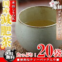 厳選!8種類ブレンド♪国産 減肥茶 ティーバッグ 20袋 水...