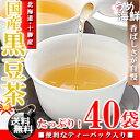 黒豆 黒茶 通販