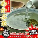 お試し商品 めかぶ茶(25g入り)[送料無料][芽かぶ茶][雌株茶][昆布茶]【健康茶】めかぶ 乾燥